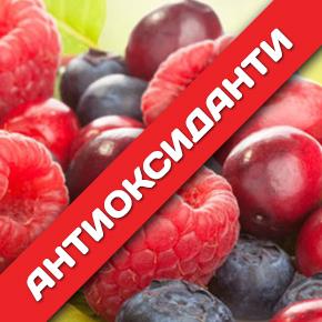 Антиоксиданти от Now Foods